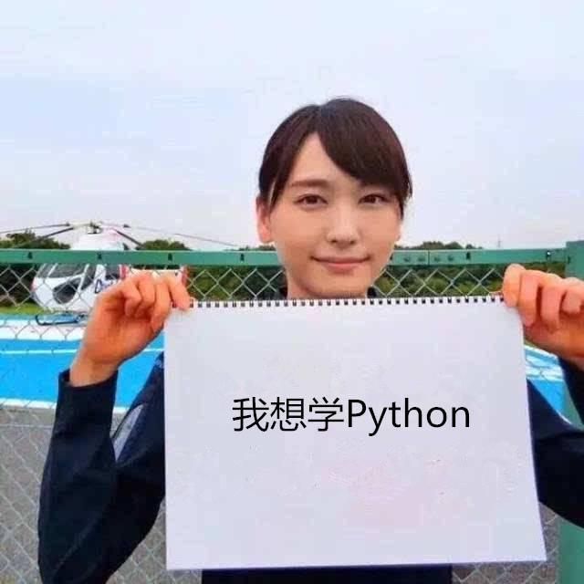 如何教会老婆写 Python ?