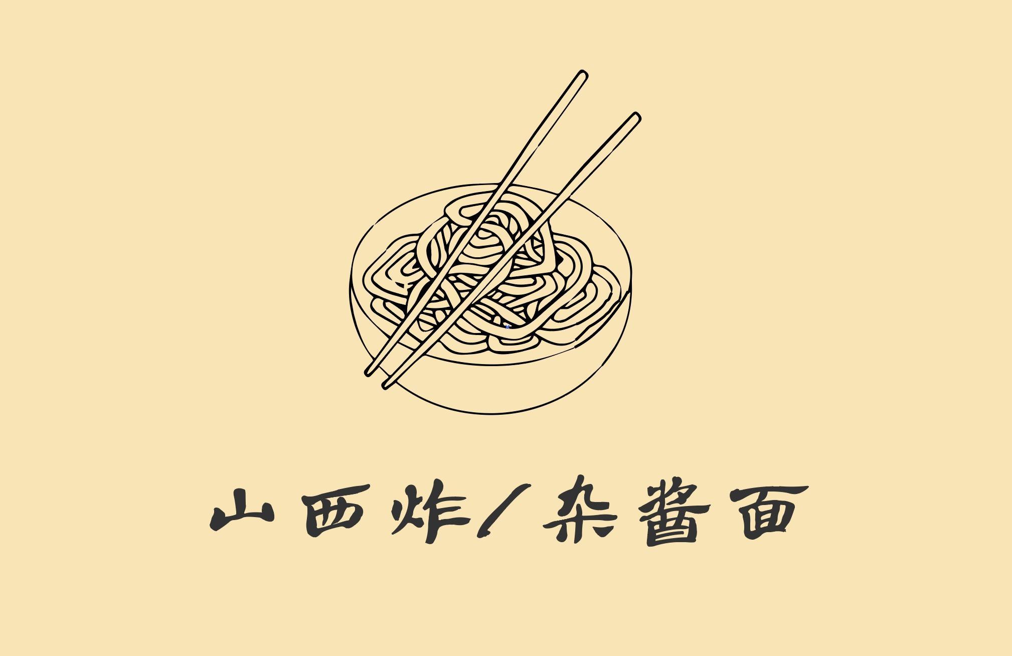 山西炸酱面和北京炸酱面有什么区别?