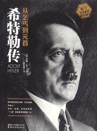 希特勒传:从乞丐到元首(上、下册)