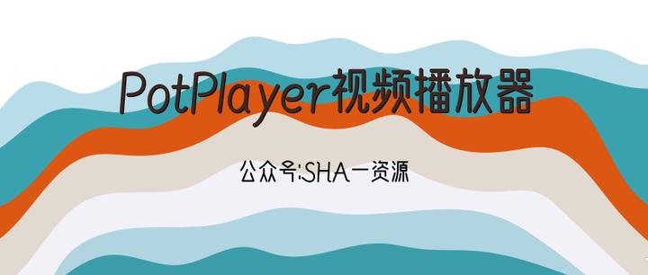 potplayer 中文 版