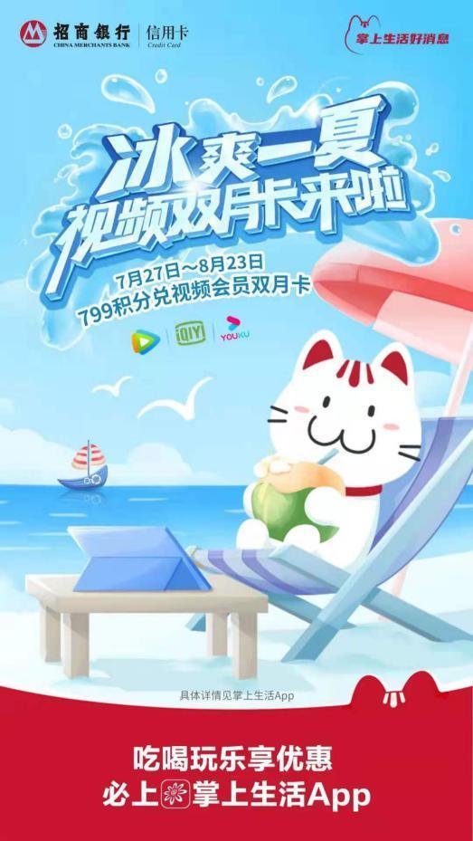 """首次糊口场景双App连系网站建造_ 营销,招行""""冰爽一夏"""""""