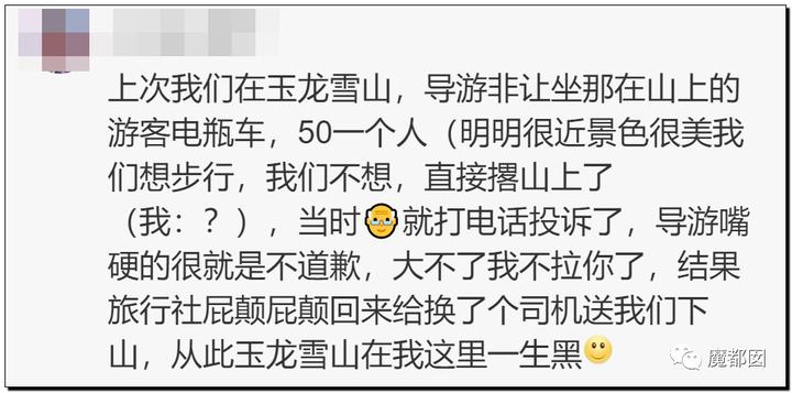 """震怒全网!云南导游骂游客""""你孩子没死就得购物""""引发爆议!21"""