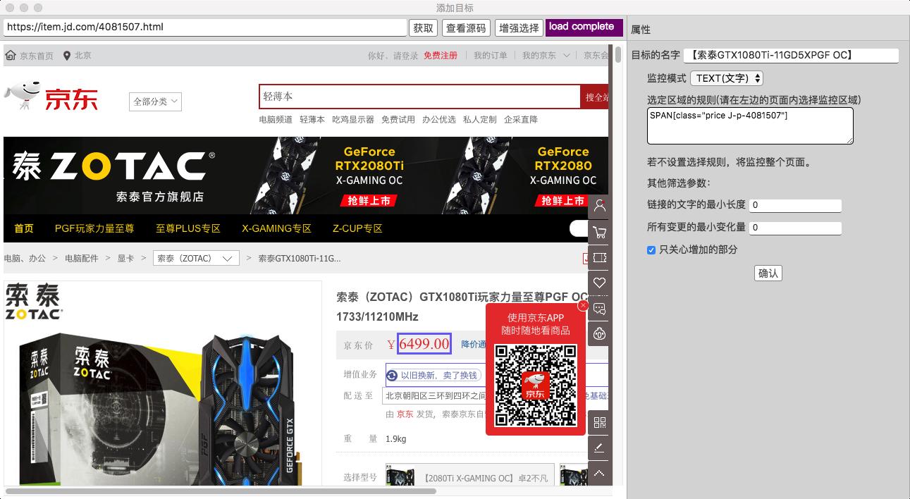 用OpenWebMonitor监控京东商品的价格变化