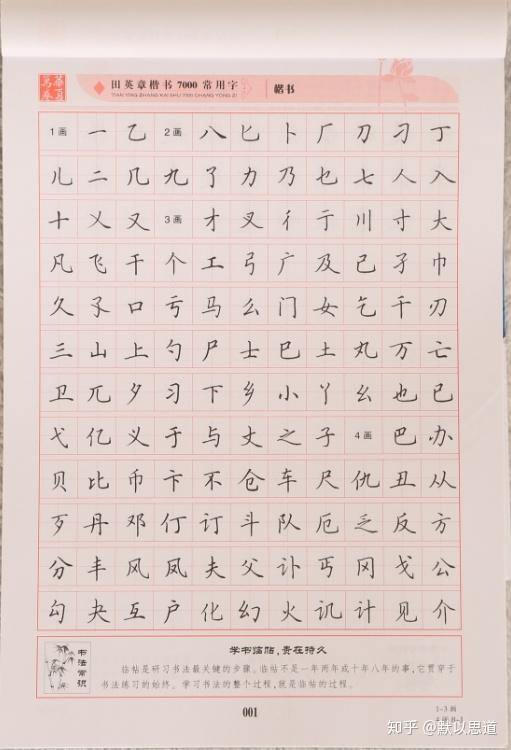 书法家田英章行书_25岁练字算不算晚?如果还能写的一手好字有什么好的方法或者好 ...