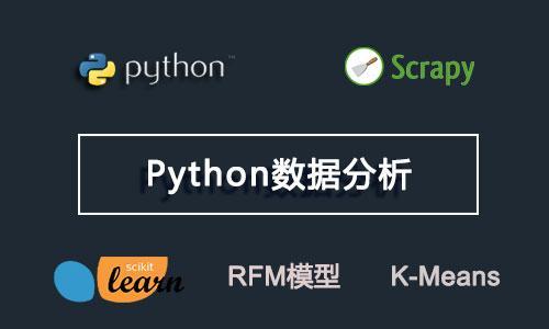 最全数据分析资料汇总(含python、爬虫、数据库、大数据、tableau、统计学等)