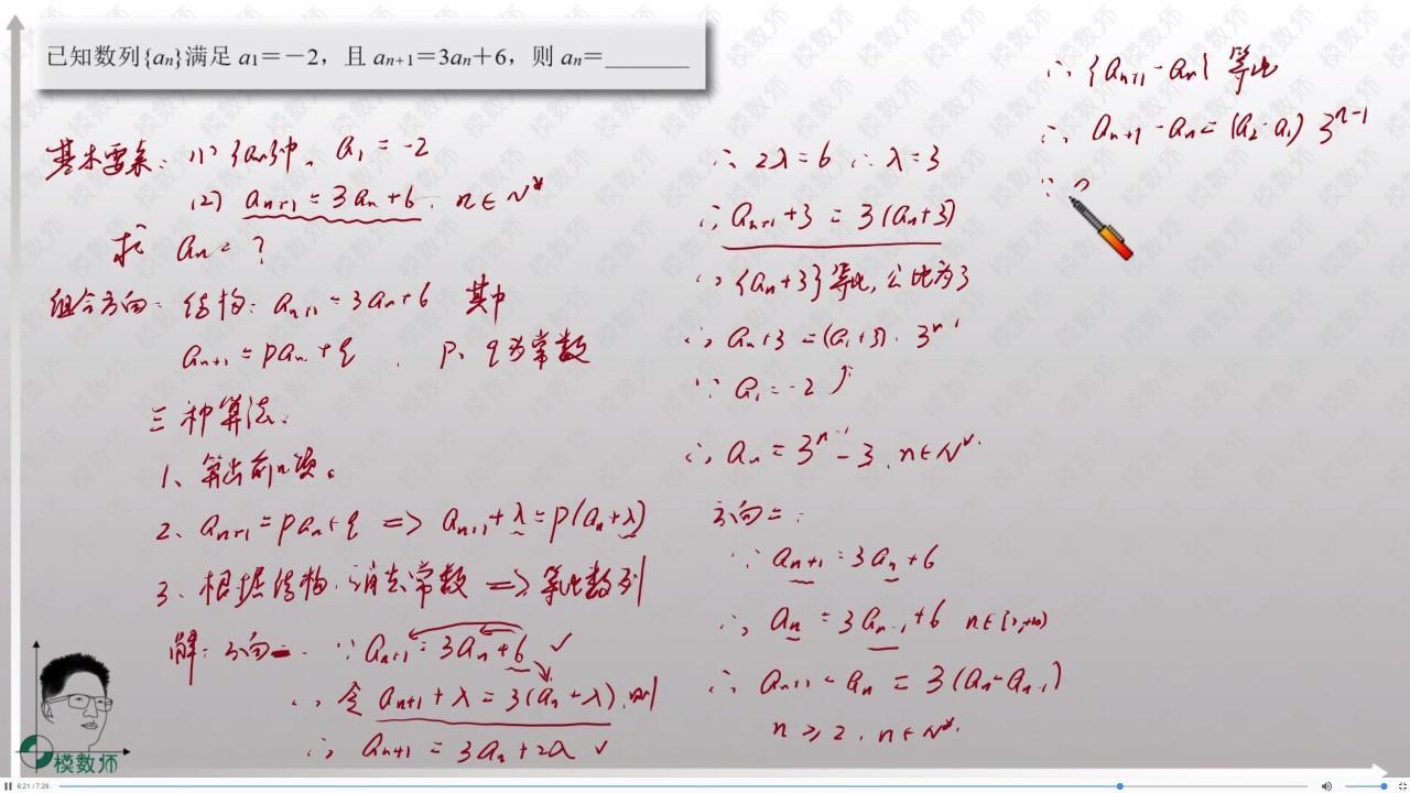 CourseMaker优秀微课展播:《手写式微课——数列的运算》