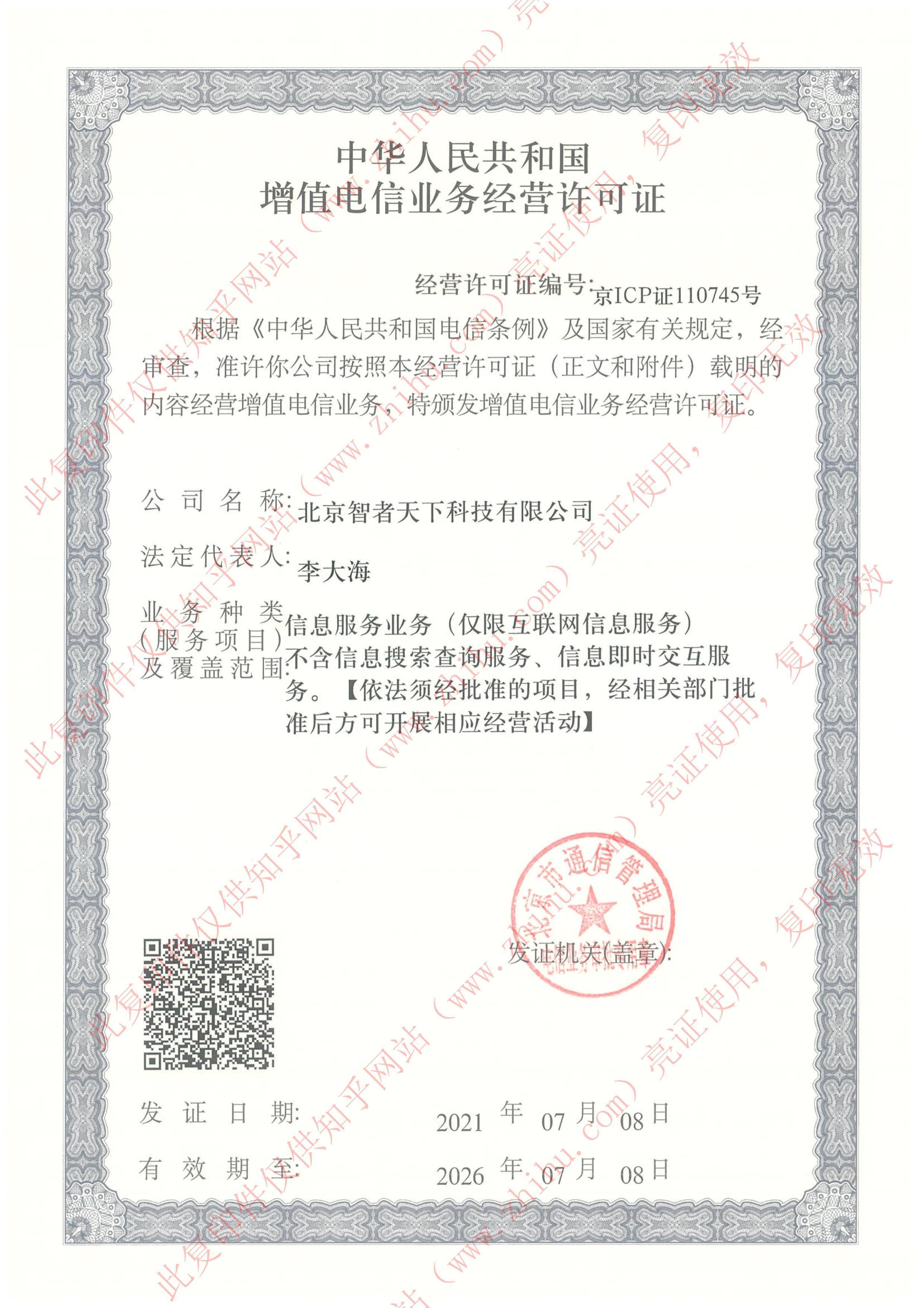 电信与服务业务经营许可证