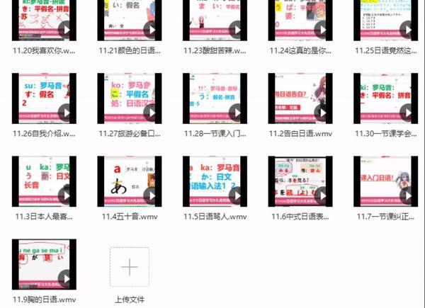 某日语培训机构85GB资料泄露,随时取消分享,快领!!! 第6张