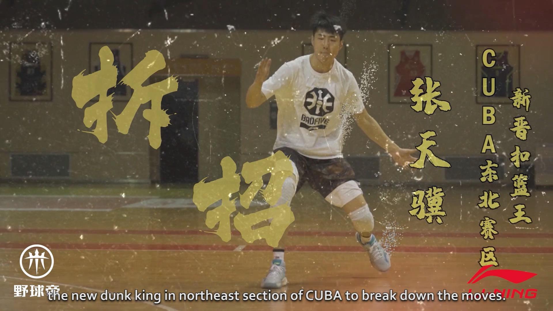 打篮球如何防守速度快的后卫?