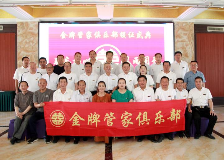 全国首家金牌管家俱乐部颁证盛典在九龙初曦康养温泉小镇隆重举行