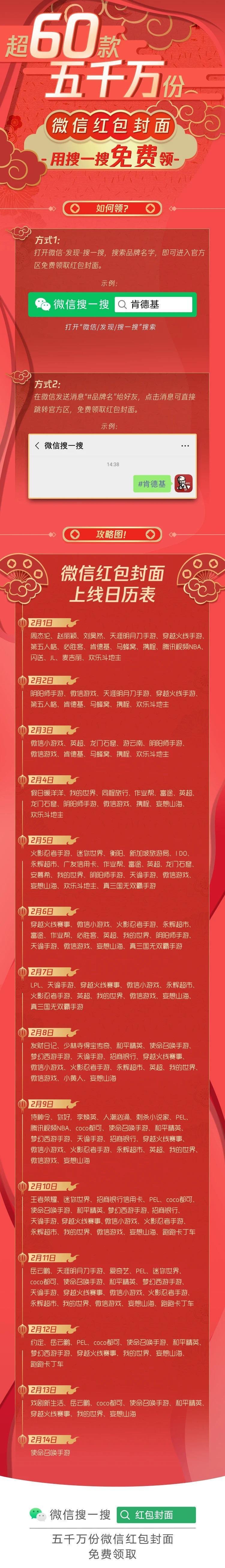 微信红包封面上线日历表-官方免费领