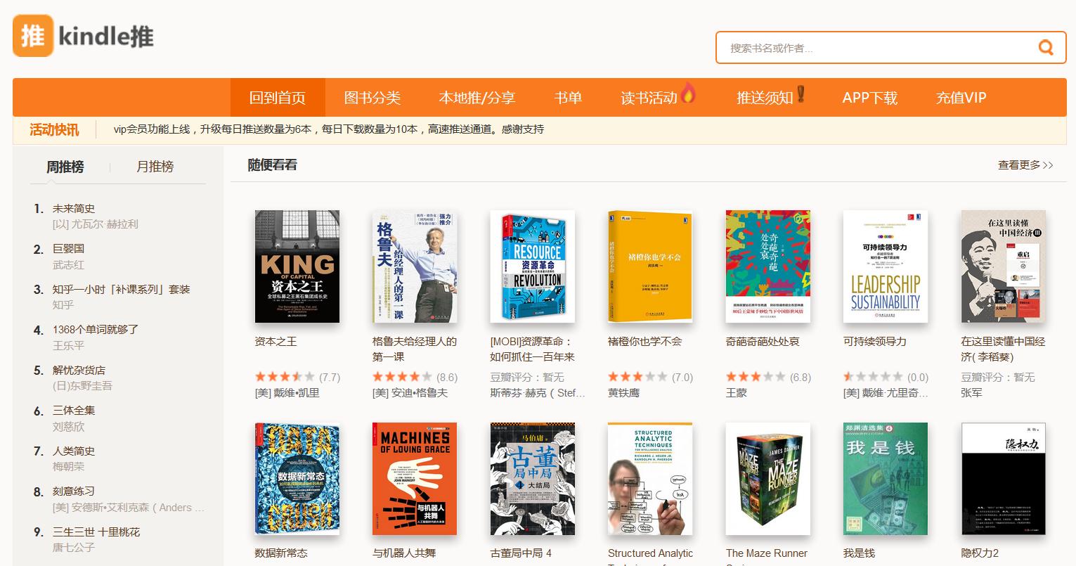 什么网站:有哪些好的电子书下载网站推荐?-U9SEO