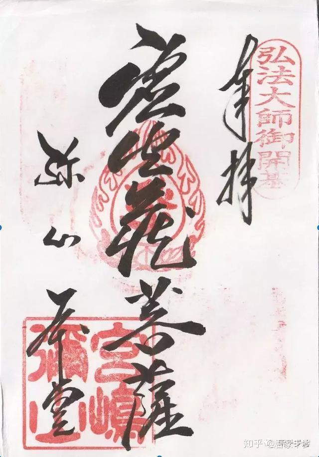 3595a75c47 山顶有一座弥山本堂,相传是空海从大唐归国之后,在日本国内四处寻找灵地,在经过宫岛之时,发现这座山宛如佛典中的须弥山,于是便将此山取名为弥山,在此建佛堂修行百  ...