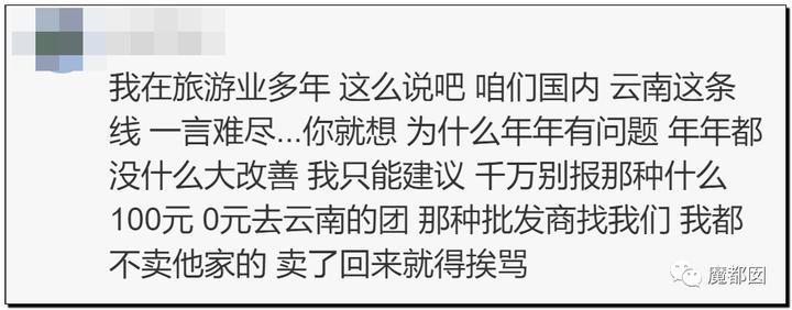 """震怒全网!云南导游骂游客""""你孩子没死就得购物""""引发爆议!22"""