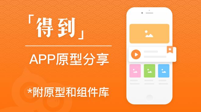 知识付费类app「得到」原型分享