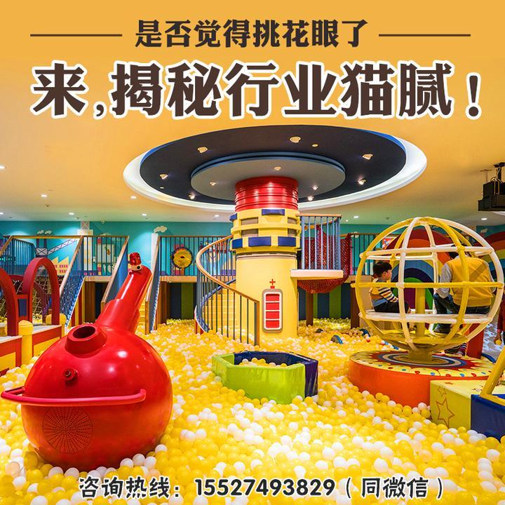 延安开儿童乐园赚钱吗? 加盟资讯 游乐设备第5张