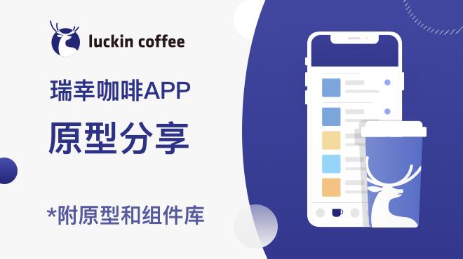 luckin coffee  APP 原型分享
