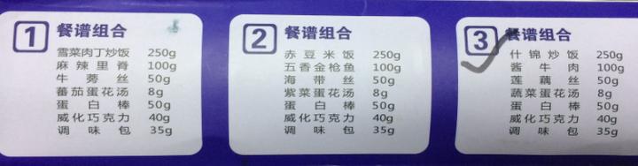 中国空军特种机飞行远航食品