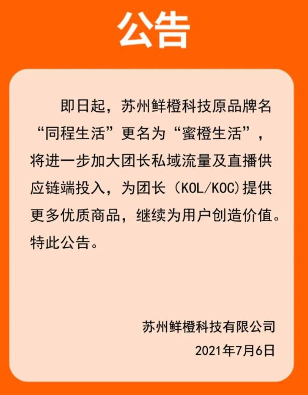 别让同程集团和吴志祥跑了!