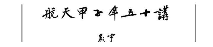 【航天甲子年50讲】 34 航天器轨道控制