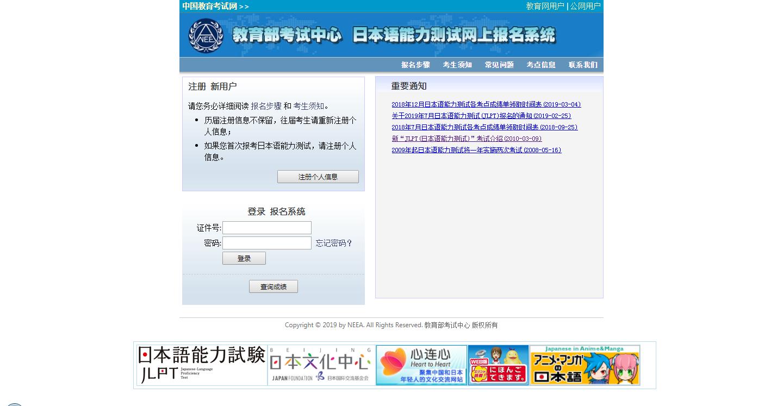 日语能力考报名费用_在哪里可以看日语等级考试的报名时间? - 知乎