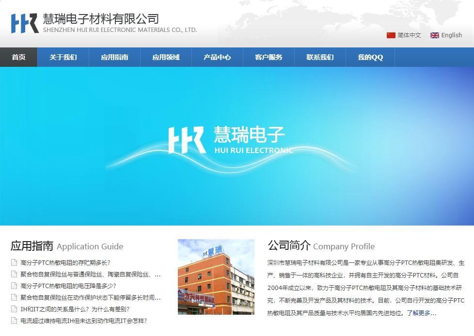 PPTC-自恢复保险丝简介