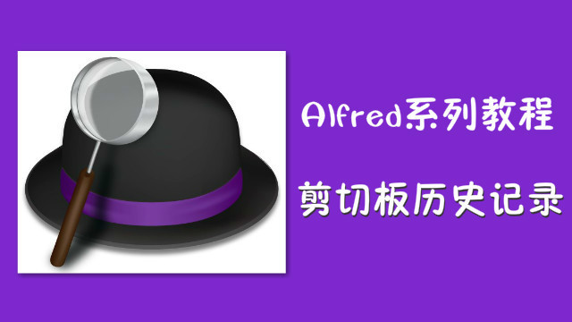 Mac效率神器Alfred系列教程---剪切板历史记录