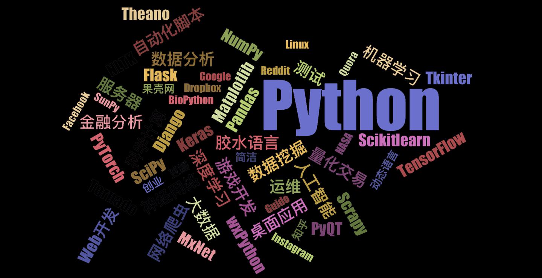 学了 Python 能用来做什么?