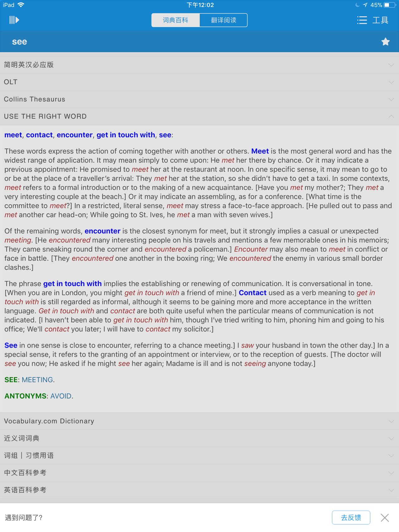 韦伯字典网站_英语学习者该如何打磨欧路词典? - 知乎