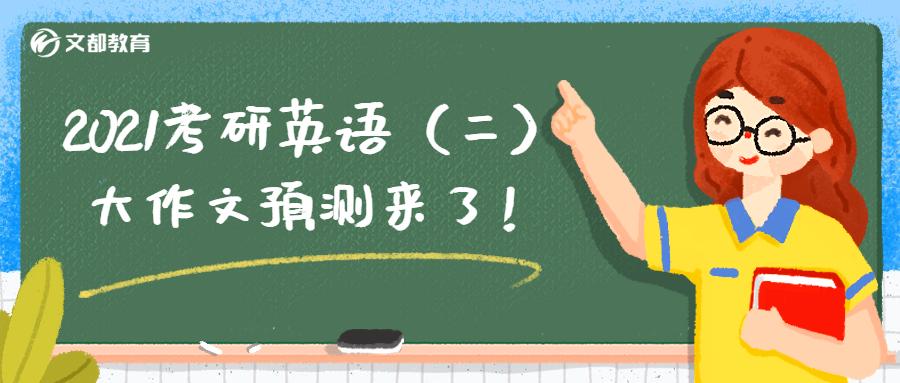 考研英语二作文预测_2021考研英语(二)大作文预测来了! - 知乎