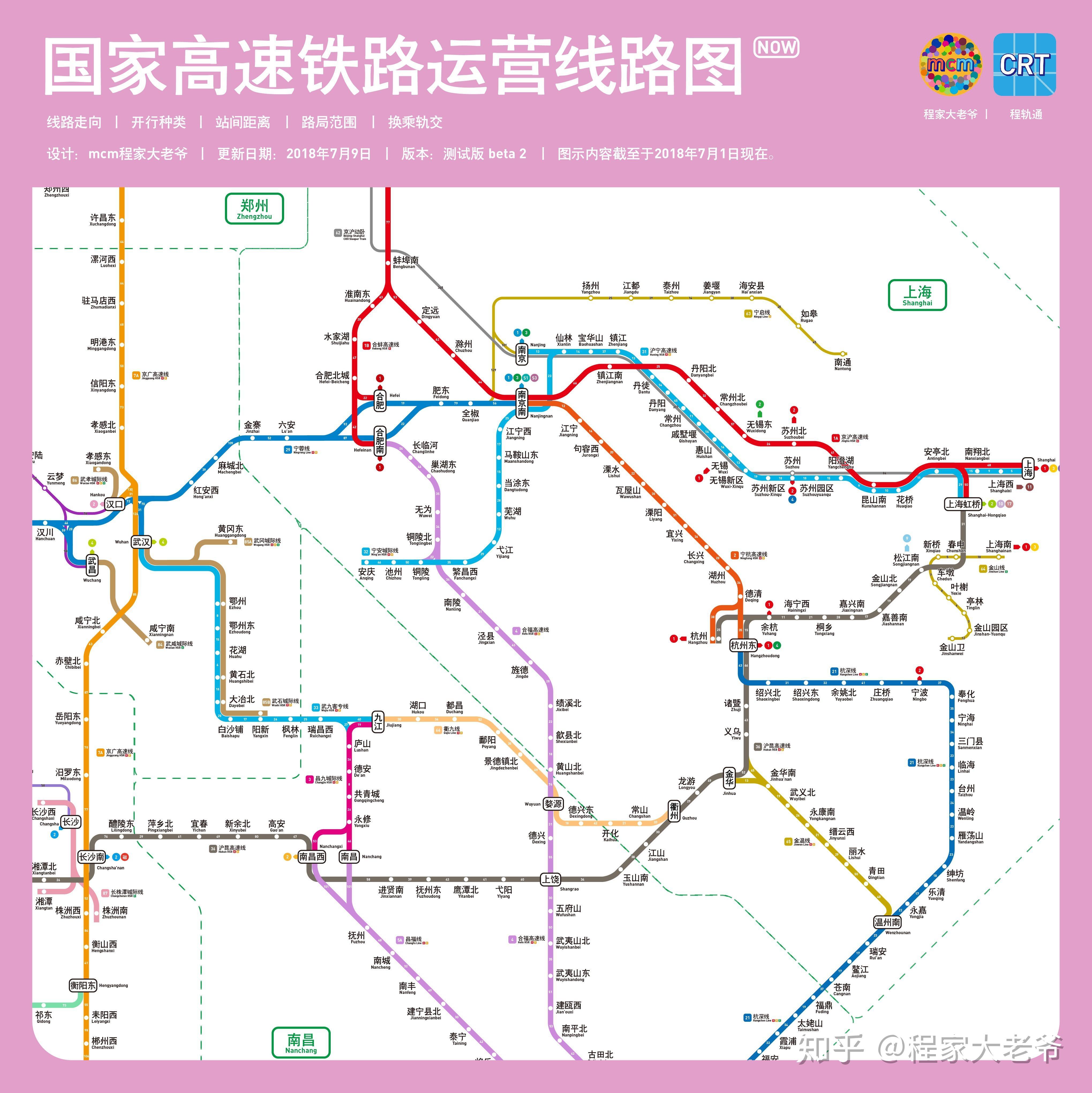 全国铁路货运线路图_国家高速铁路运营线路图发布 - 知乎