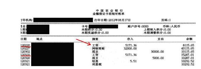 我想在银行贷款_在上海想做贷款但银行要个人流水,流水指的是什么? - 知乎