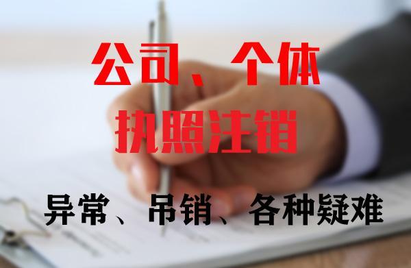 苏州注册公司谈2020年注销公司流程