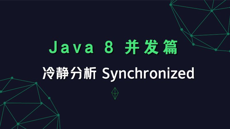 Java 8 并发篇 - 冷静分析 Synchronized(下)