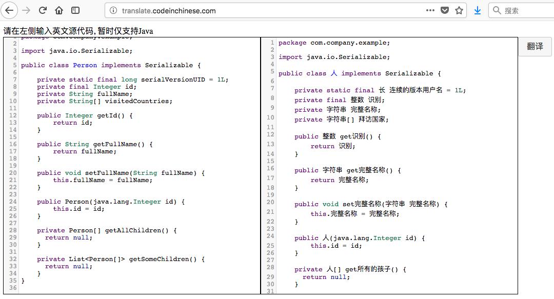 Java源码英翻中进展-内测上线