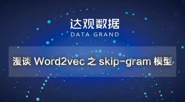 漫谈Word2vec之skip-gram模型