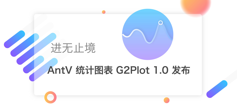 进无止境,AntV 统计图表 G2Plot 1.0 发布