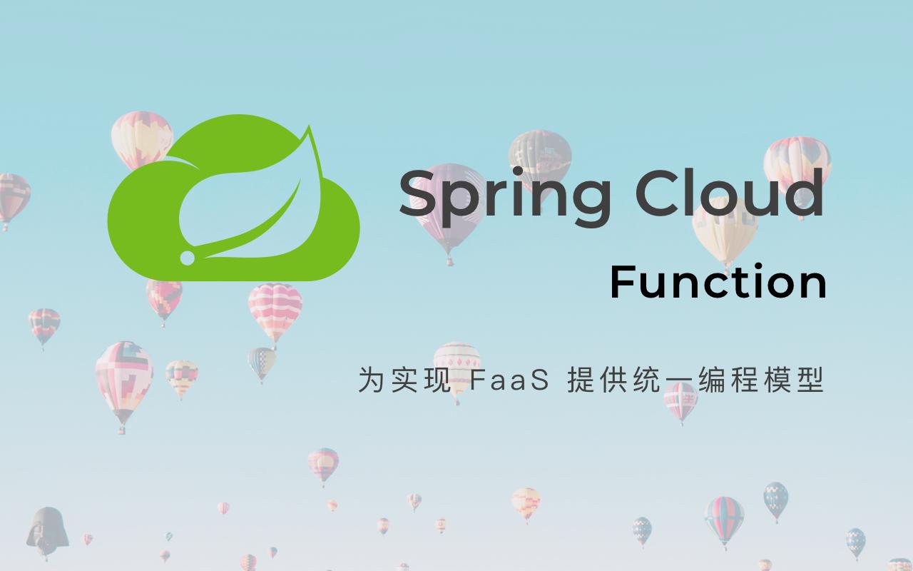 介绍Spring Cloud Function 项目- 知乎