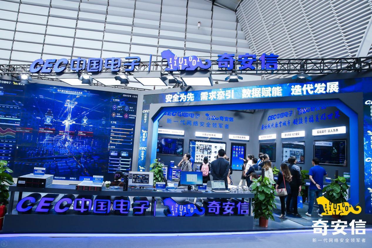 中国电子与奇安信联合展台,首次亮相第六届世界互联网大会