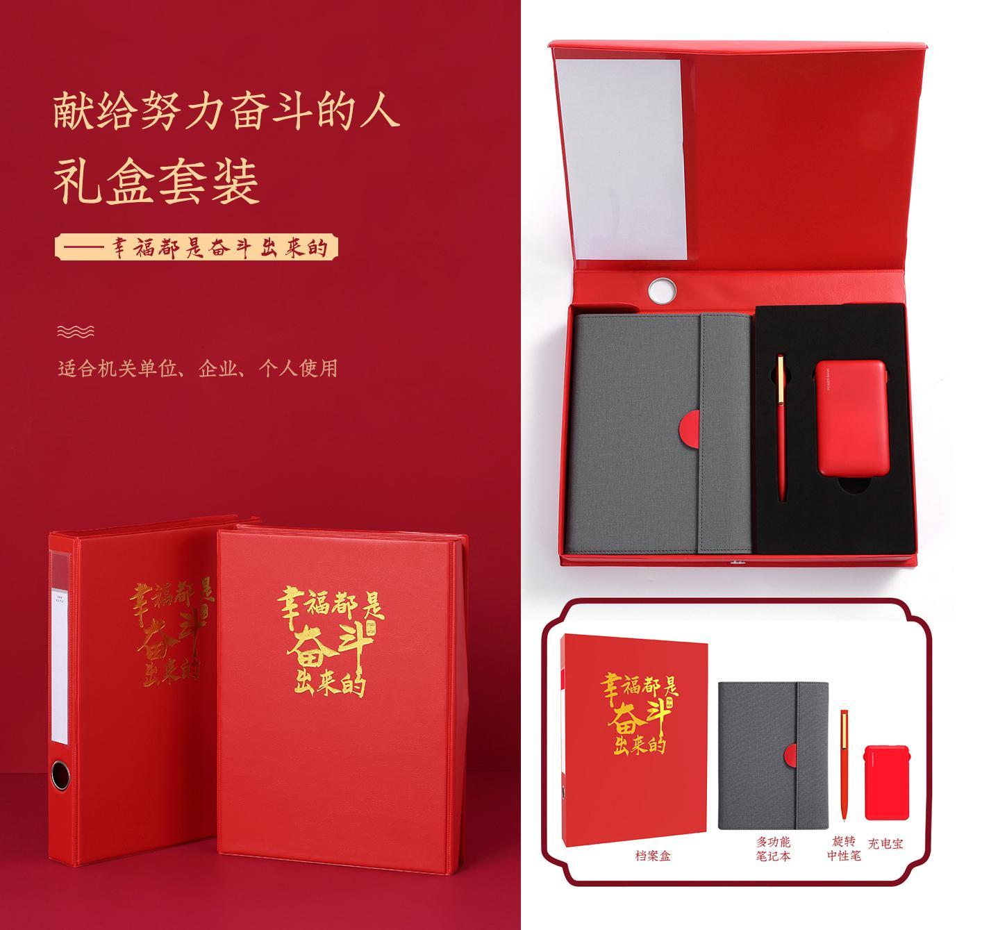 """齐心办公发布""""献给努力奋斗的人""""礼盒 档案盒创意设计首次曝光"""