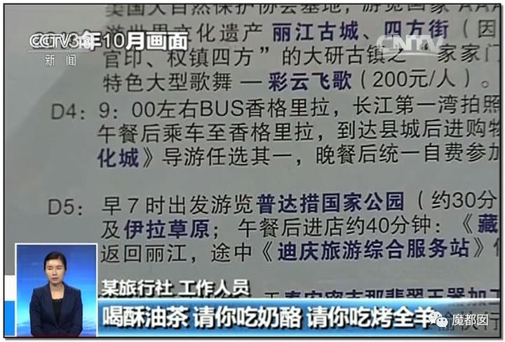"""震怒全网!云南导游骂游客""""你孩子没死就得购物""""引发爆议!102"""