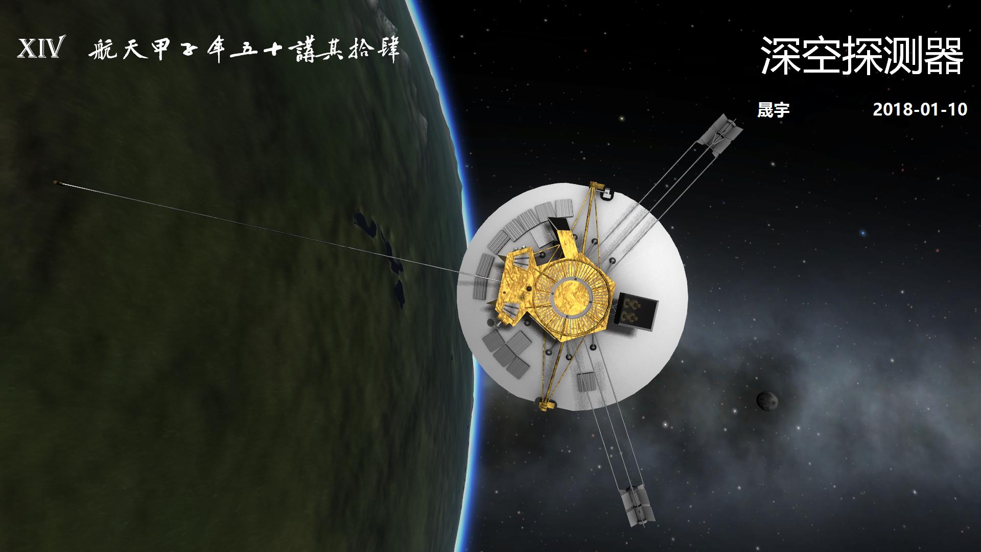【航天甲子年50讲】 14 深空探测器