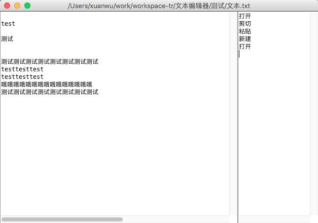 """Java实现""""命令式""""简易文本编辑器原型"""