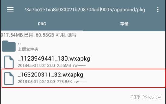 什么网站可以下载小程序源码_网站源码小偷程序 (https://www.oilcn.net.cn/) 综合教程 第8张