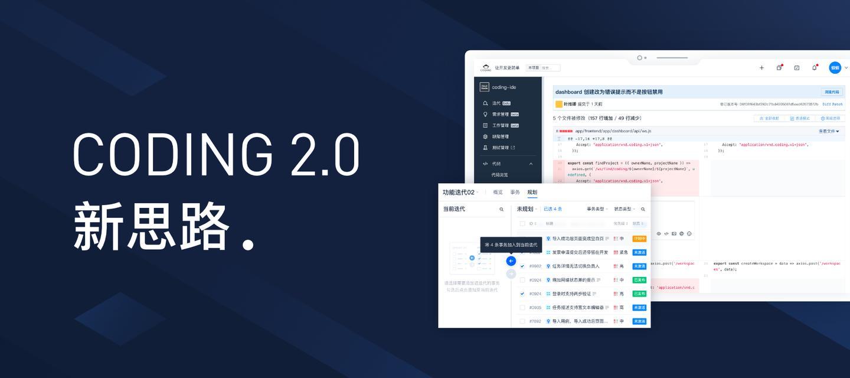 CODING 2.0:为什么我们需要 DevOps