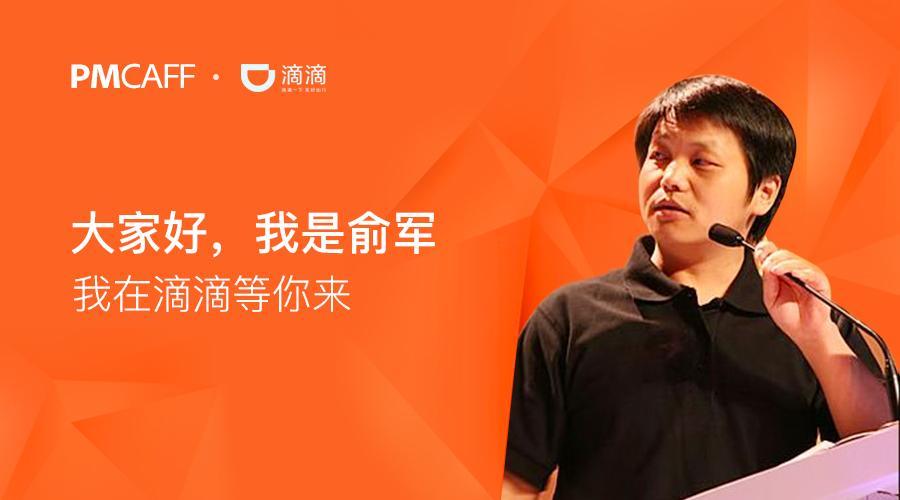 俞军:为什么多数产品经理都不合格