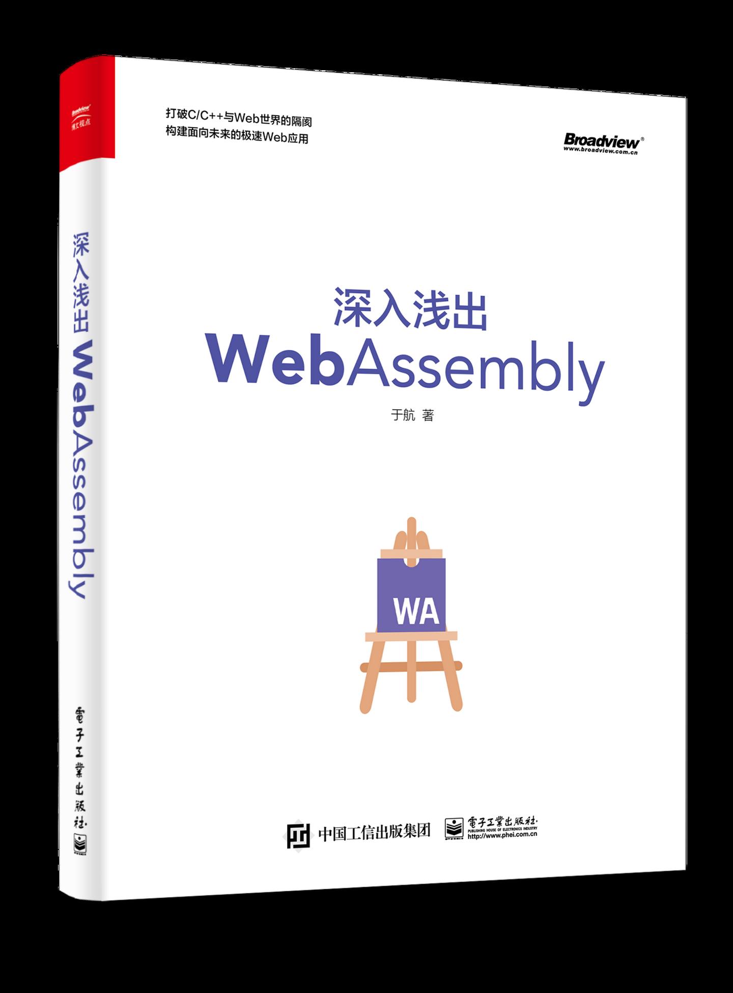 我的新书《深入浅出WebAssembly》出版啦(。・ω・。)ノ