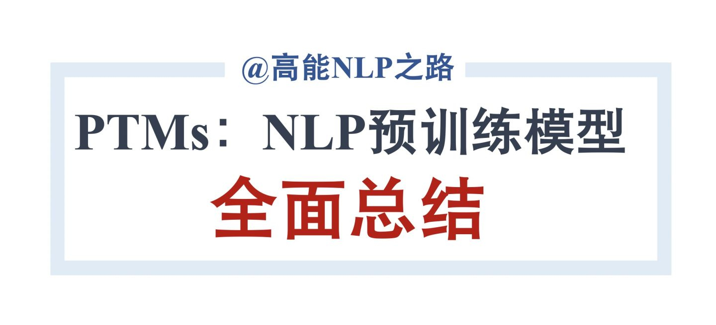 NLP算法面试必备!史上最全!PTMs:NLP预训练模型的全面总结