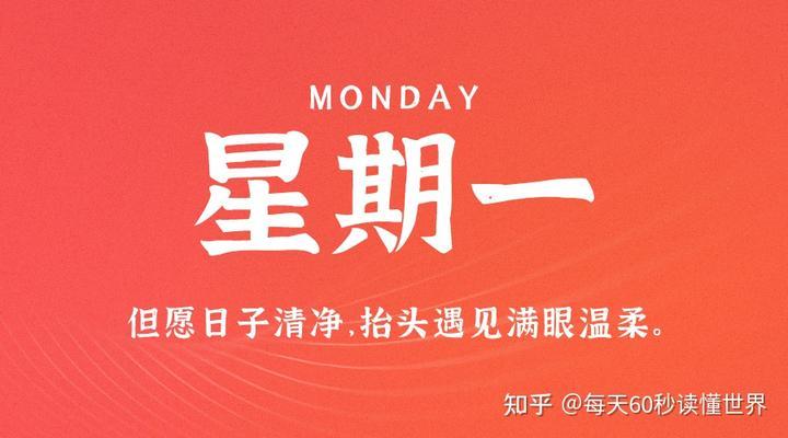 10月25日,星期一,在这里每天60秒读懂世界!