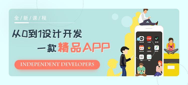 没错,期待已久的App课程福利来了~